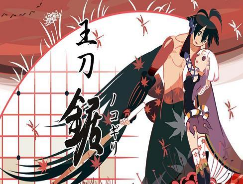 Katanagatari (Ova)